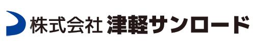 株式会社津軽サンロード